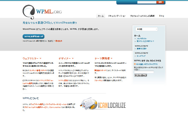 多言語[WPML]
